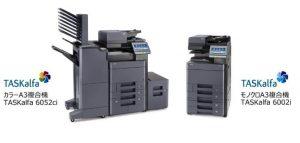 「TASKalfa 6052ciシリーズ」など新発売