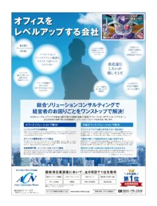 日経新聞朝刊にて広告掲載