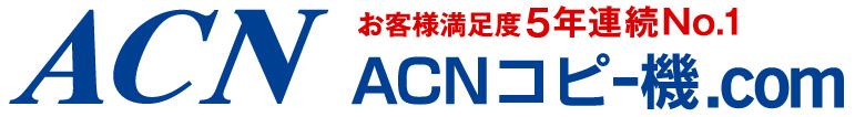 ACNコピー.com